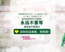 母亲节化妆品全屏海报模板PSD素材