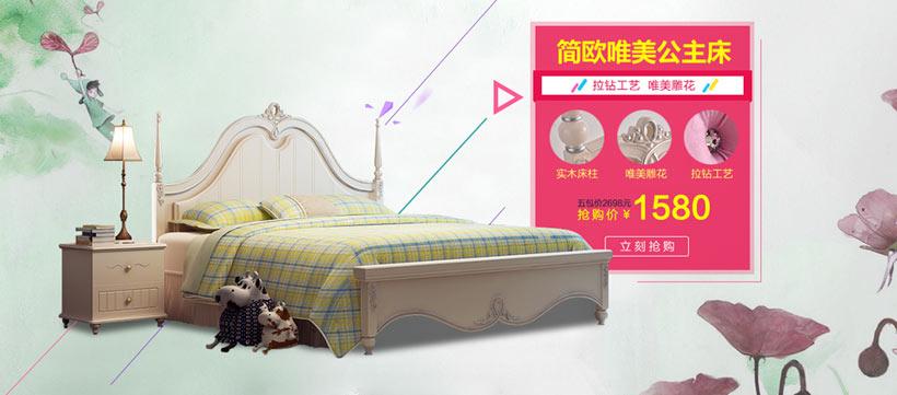 欧式实木公主床海报设计psd素材