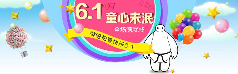 天猫61儿童节活动海报设计psd素材