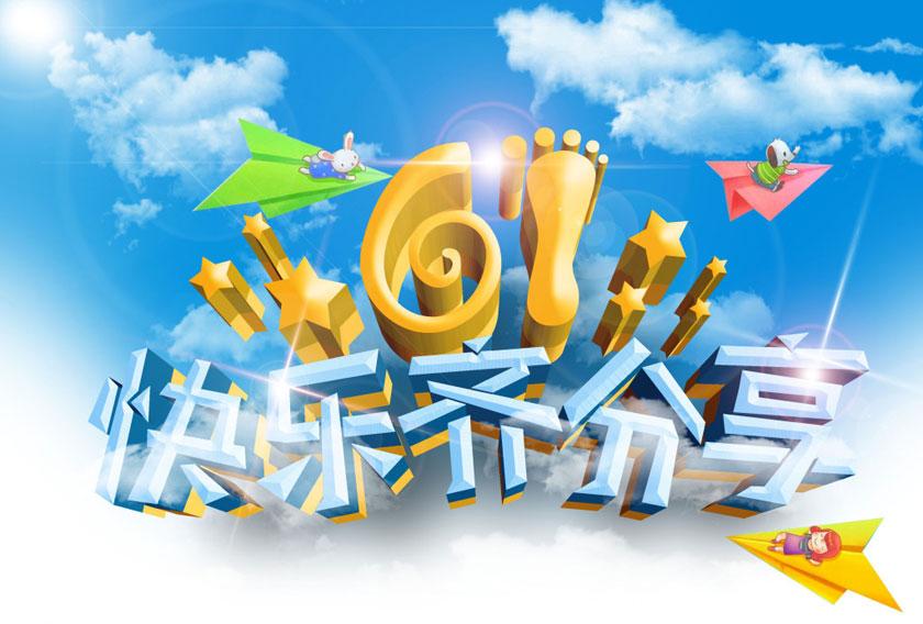 61儿童节快乐分享海报亚博娱乐平台唯一官网授权矢量素材