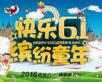 快乐61缤纷童年海报设计矢量素材