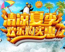 夏季欢乐购促销海报设计PSD素材