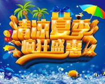 清凉夏季疯狂促销海报设计PSD素材