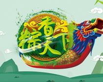端午粽香天下海报设计PSD源文件