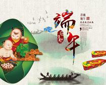 中国风端午节活动海报PSD素材