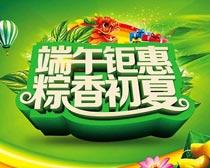 端午节聚惠粽子海报设计PSD素材