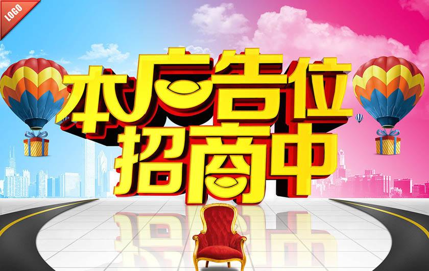 广告位招商进行中海报设计psd素材
