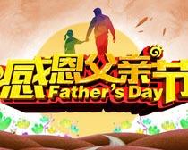 父亲节商场活动海报设计模板PSD素材