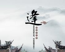 中国风企业文化海报设计PSD源文件