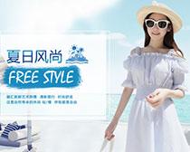 淘宝女装夏日风尚促销海报PSD素材