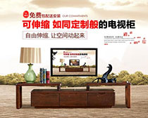淘宝可伸缩电视柜促销海报设计PSD素材