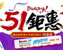 淘宝巧克力51促销海报设计PSD素材