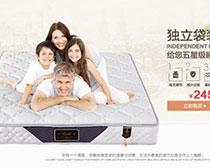 淘宝床垫促销海报设计PSD素材