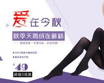 淘宝秋季打底裤促销海报设计PSD素材