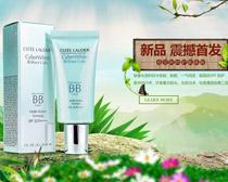 淘宝化妆品新上市促销PSD素材