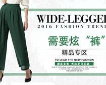 淘宝潮流美裤促销海报设计PSD素材