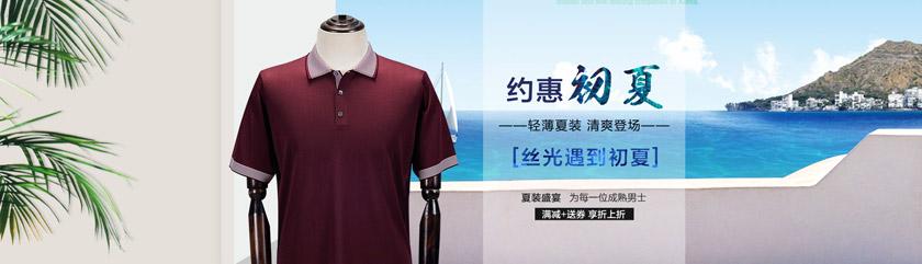 淘宝男T恤促销海报