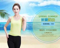 淘宝瑜伽服夏季促销海报设计PSD素材