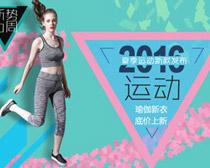 淘宝运动女装促销海报设计PSD素材