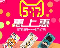 淘宝手机套51促销海报设计PSD素材