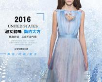 淘宝夏装连衣裙促销海报设计PSD素材