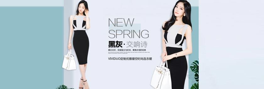 淘宝时尚简约女装促销海报设计psd素材