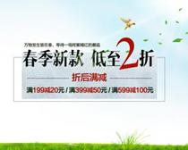 淘宝店铺春季促销海报设计PSD素材