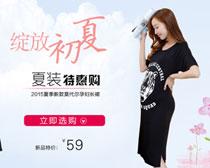 淘宝孕妇装夏季促销海报设计PSD素材