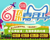 淘宝61嘉年华促销海报设计PSD素材