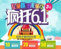 淘宝61疯狂购物促销海报设计PSD素材