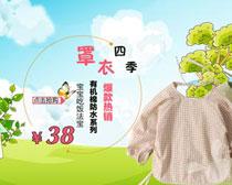 淘宝宝宝吃饭衣促销海报设计PSD素材