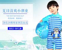 淘宝儿童泳衣促销海报设计PSD素材