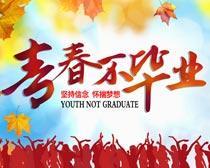 毕业海报设计PSD素材