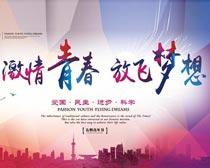 激励青春54青年节海报设计PSD素材