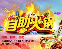 自助火锅店宣传海报设计PSD素材