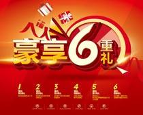 豪享6重礼促销海报设计PSD素材