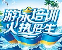 游泳培训班招生广告海报设计PSD素材
