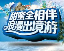 境外旅游活动宣传海报设计PSD素材