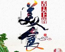 中国风舌尖上的美食海报设计PSD素材