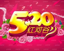 520海报设计PSD素材