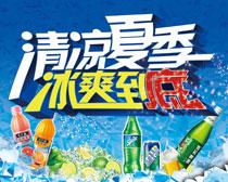 清凉夏季冰爽购物海报设计PSD素材