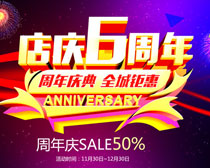 商场周年庆海报设计PSD素材