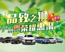 东风标致汽车海报设计PSD素材