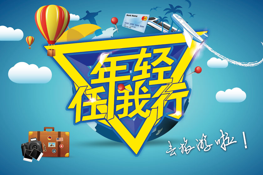 旅行社宣传海报设计psd素材