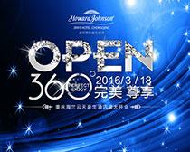 酒店开业宣传海报设计PSD素材