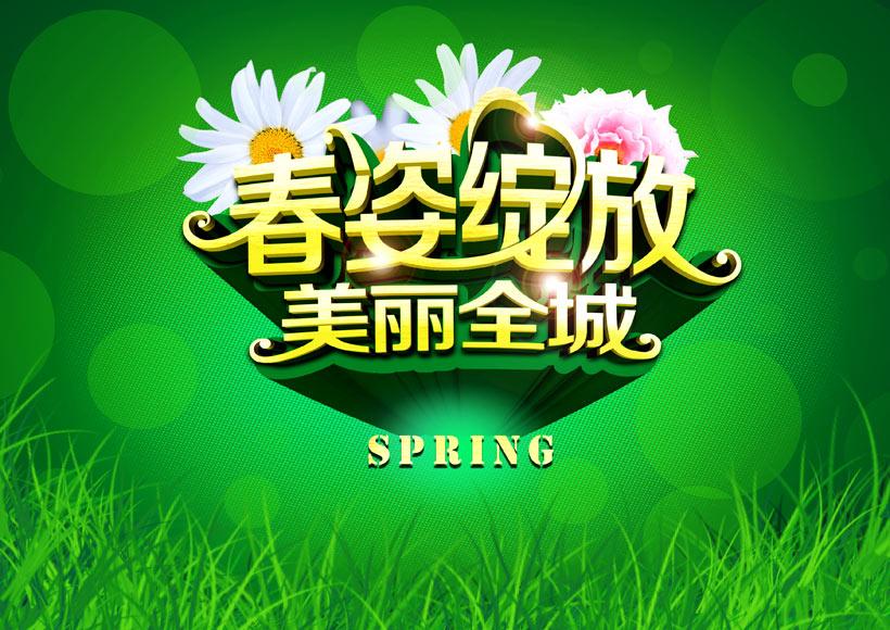 春姿绽放美丽全城春季海报设计psd素材