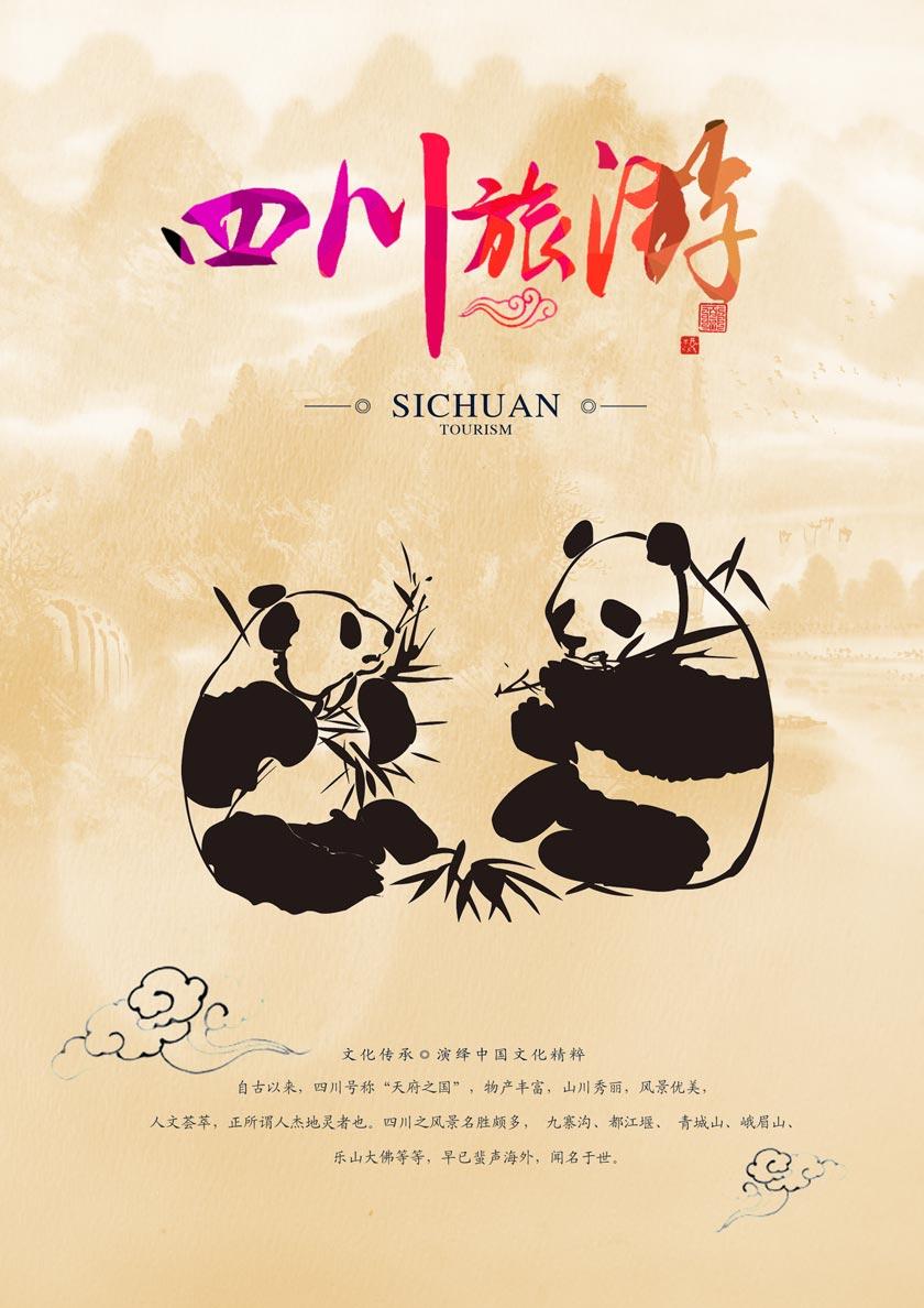 注意: 四川旅游海报设计模板psd素材下载 说明: 爱图网所有作品均是