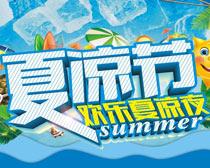 欢乐夏凉夜海报设计矢量素材