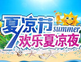 夏季欢乐夏凉节海报设计矢量素材