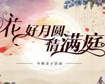 中秋节亲子活动海报设计矢量素材